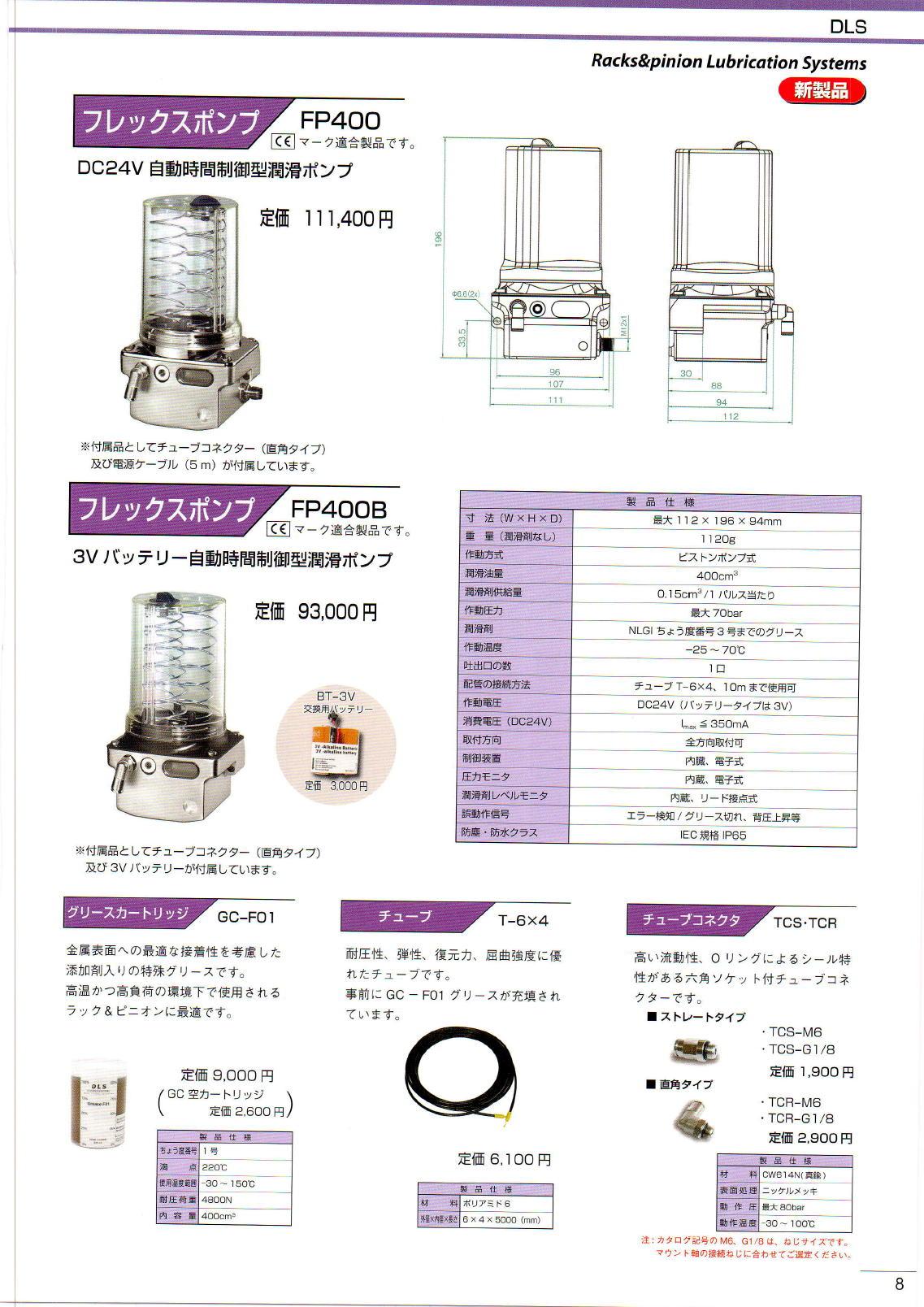 KHK フレックスポンプ FP400 / FP400B / GC-F01  / T-6X4  / TCS-TCR