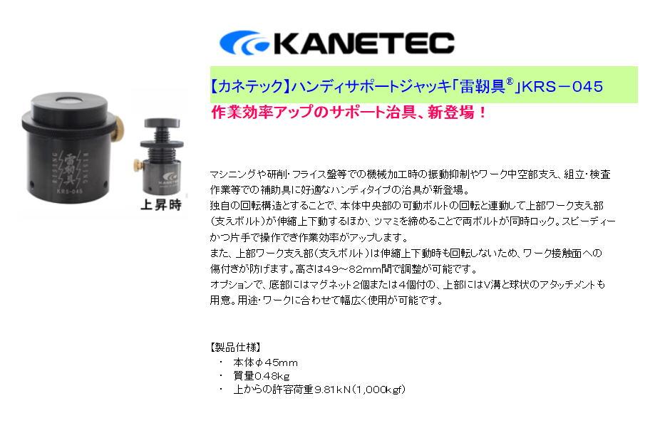 【カネテック】ハンディサポートジャッキ「雷靭具®」KRS-045 作業効率アップのサポート治具、新登場!