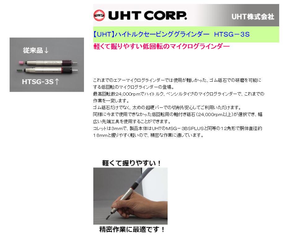 【UHT】ハイトルクセービンググラインダー HTSG-3S 軽くて握りやすい低回転のマイクログラインダー