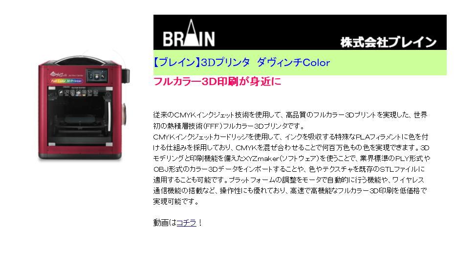【ブレイン】3Dプリンタ ダヴィンチColor フルカラー3D印刷が身近に