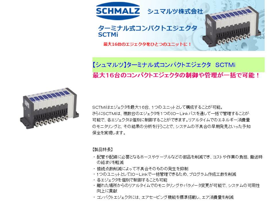 【シュマルツ】ターミナル式コンパクトエジェクタ SCTMi  最大16台のコンパクトエジェクタの制御や管理が一括で可能!