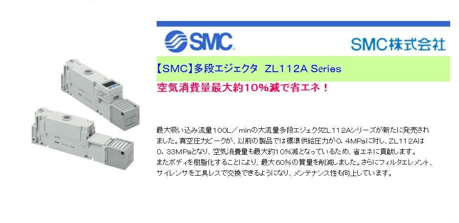 【SMC】多段エジェクタ ZL112A Series 空気消費量最大約10%減で省エネ!