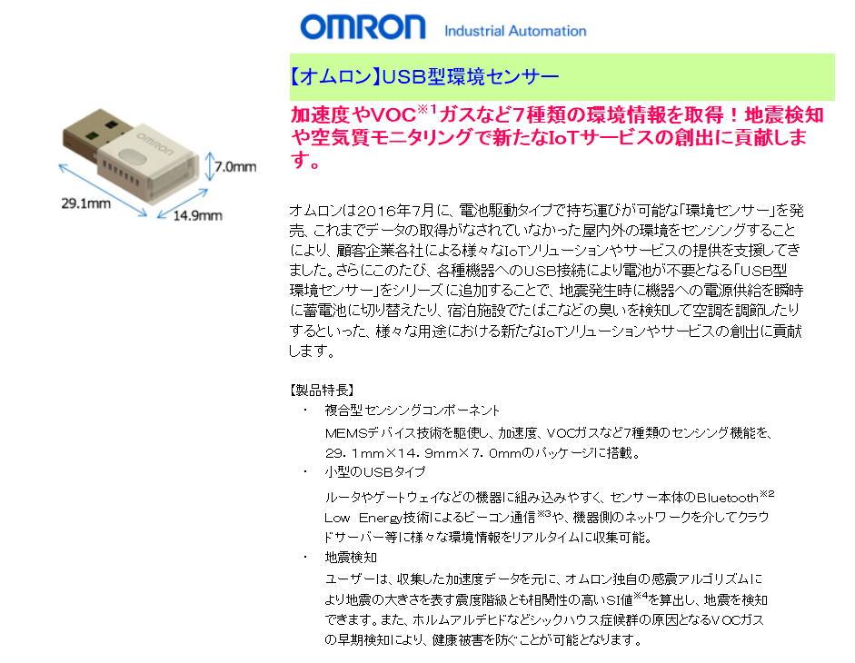 【オムロン】USB型環境センサー 加速度やVOC※1ガスなど7種類の環境情報を取得!地震検知や空気質モニタリングで新たなIoTサービスの創出に貢献します。