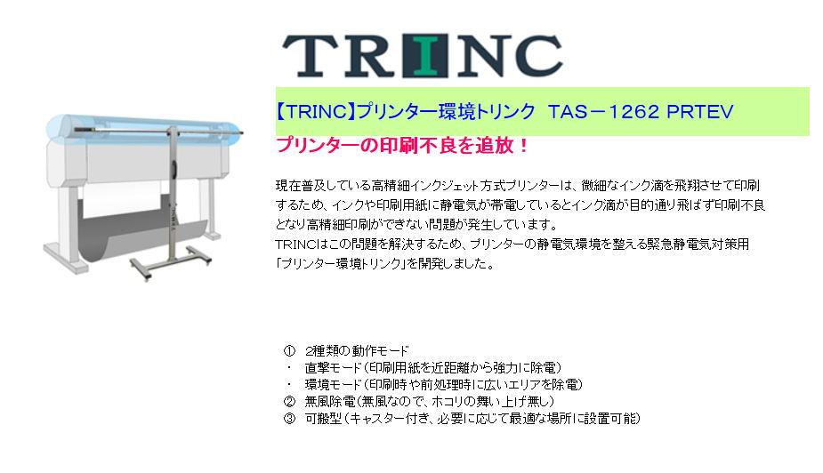【TRINC】プリンター環境トリンク TAS-1262 PRTEV プリンターの印刷不良を追放!