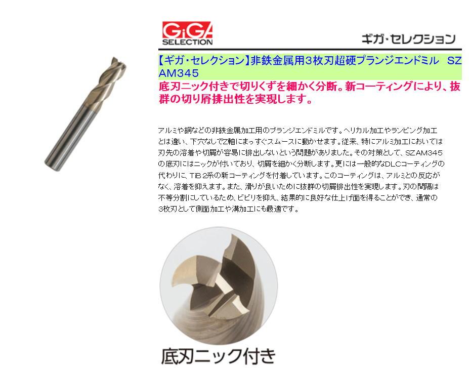 【ギガ・セレクション】非鉄金属用3枚刃超硬プランジエンドミル SZAM345 底刃ニック付きで切りくずを細かく分断。新コーティングにより、抜群の切り屑排出性を実現します。