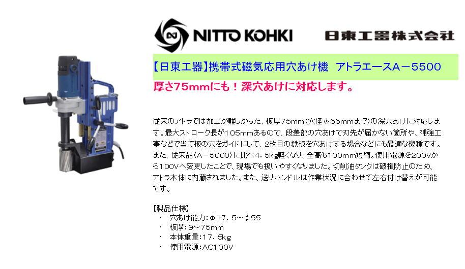 【日東工器】携帯式磁気応用穴あけ機 アトラエースA-5500 厚さ75mmにも!深穴あけに対応します。
