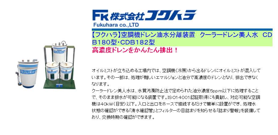 【フクハラ】空調機ドレン油水分離装置 クーラードレン美人水 CDB180型・CDB182型 高濃度ドレンをかんたん排出!