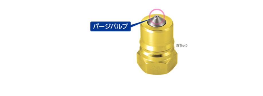 【日東工器】中圧用迅速流体継手SPカプラTypeAパージバルブ付き SP-A-PV型 残圧処理の必要ナシ!接続作業の効率化を実現!
