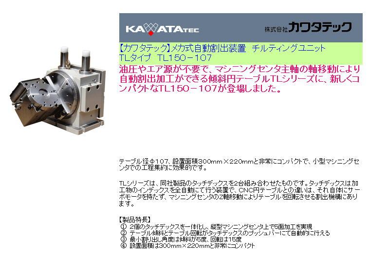 【カワタテック】メカ式自動割出装置 チルティングユニット TLタイプ TL150-107