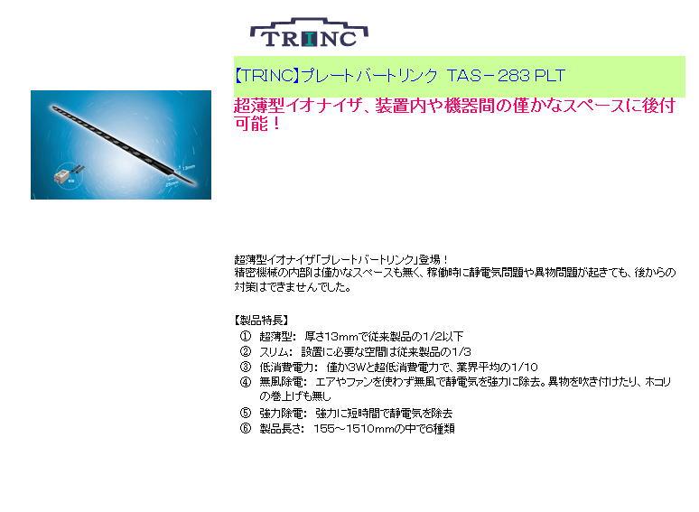 【TRINC】プレートバートリンク TAS-283 PLT