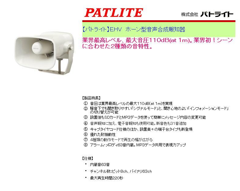 【パトライト】EHV ホーン型音声合成報知器