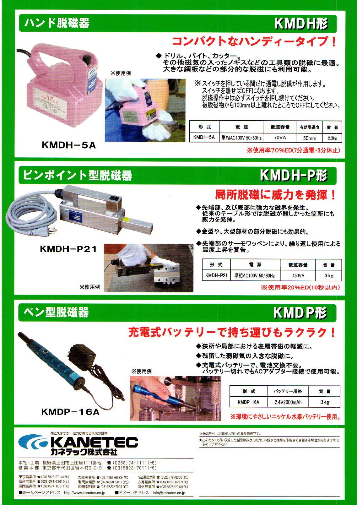 KANETEC カネテック コンデンサ式脱磁電源盤・専用脱磁コイル ベアリングなど、脱磁が困難だったワークに! KMDH-5A / KMDH-P21 / KMDP-16A