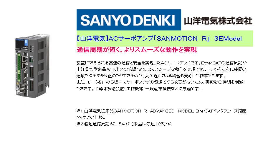 【山洋電気】ACサーボアンプ「SANMOTION R」 3EModel 通信周期が短く、よりスムーズな動作を実現
