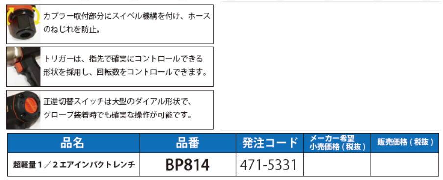 BAHCO エアインパクトレンチ BP814