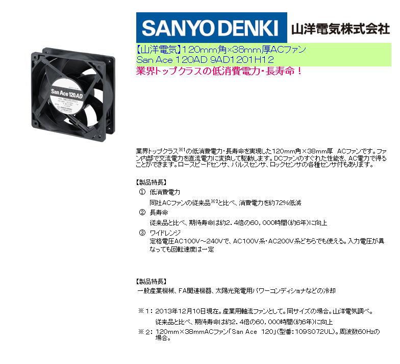 【山洋電気】120mm角×38mm厚ACファン San Ace 120AD 9AD1201H12