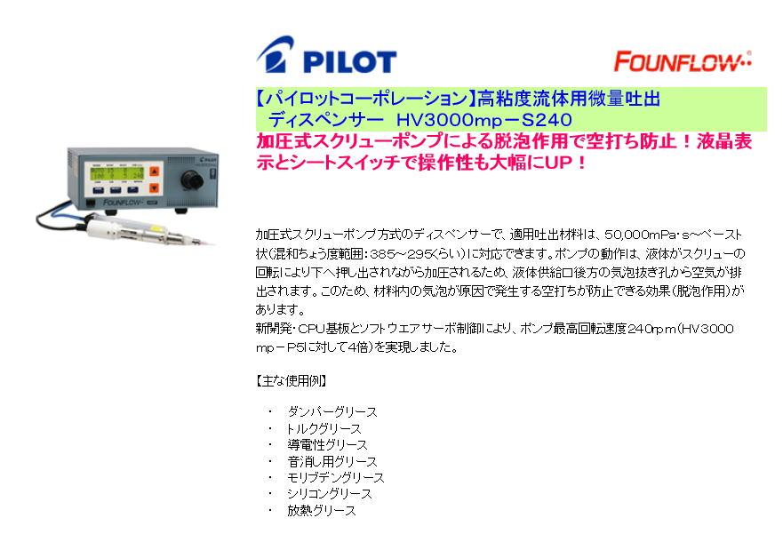 【パイロットコーポレーション】高粘度流体用微量吐出 ディスペンサー HV3000mp-S240
