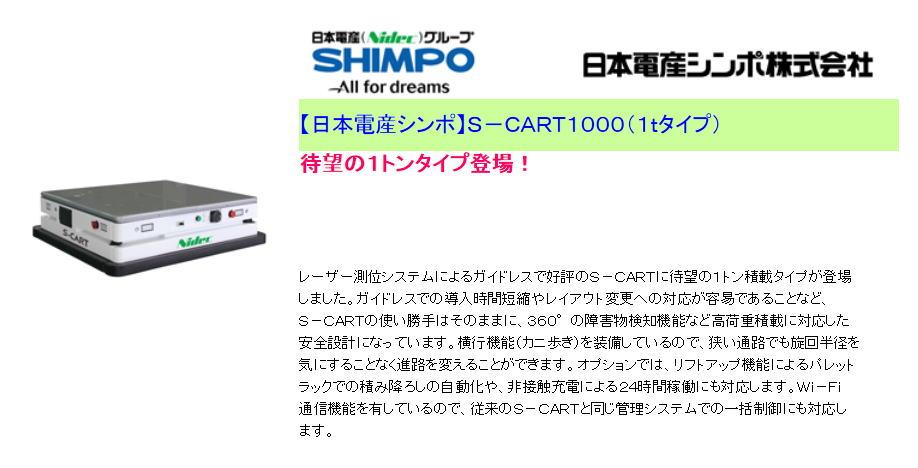 【日本電産シンポ】S-CART1000(1tタイプ) 待望の1トンタイプ登場