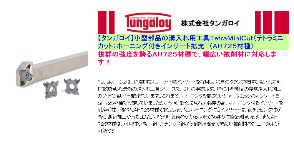 タンガロイ 小型部品の溝入れ用工具TetraMiniCut(テトラミニカット)ホーニング付きインサート拡充 (AH725材種)