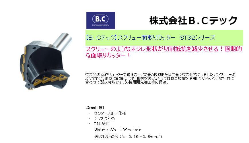 【B.Cテック】スクリュー面取りカッター ST32シリーズ