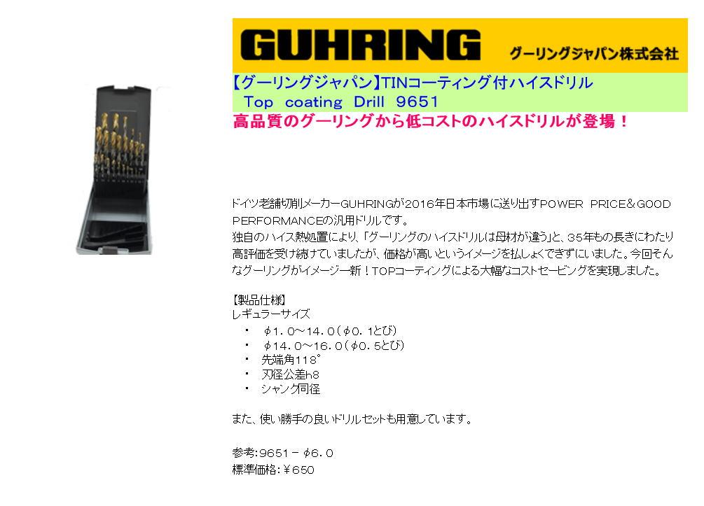 グーリングジャパン TINコーティング付ハイスドリル Top coating Drill 9651