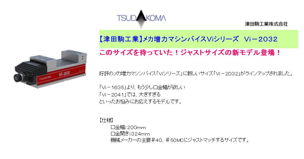 津田駒工業 メカ増力マシンバイスViシリーズ Vi-2032
