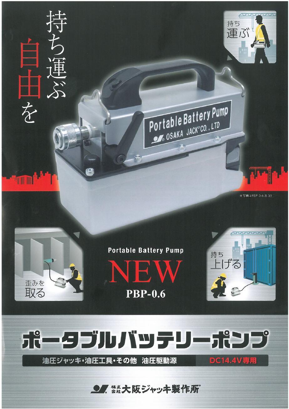 【大阪ジャッキ製作所】ポータブルバッテリポンプ PBP-0.6