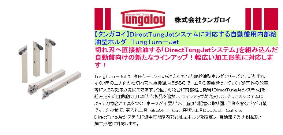 【タンガロイ】DirectTungJetシステムに対応する自動盤用内部給油型ホルダ TungTurn-Jet