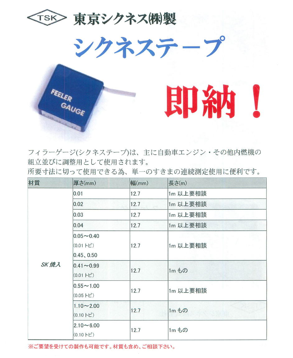 TSK 東京シクネス株式会社 シクネステープ
