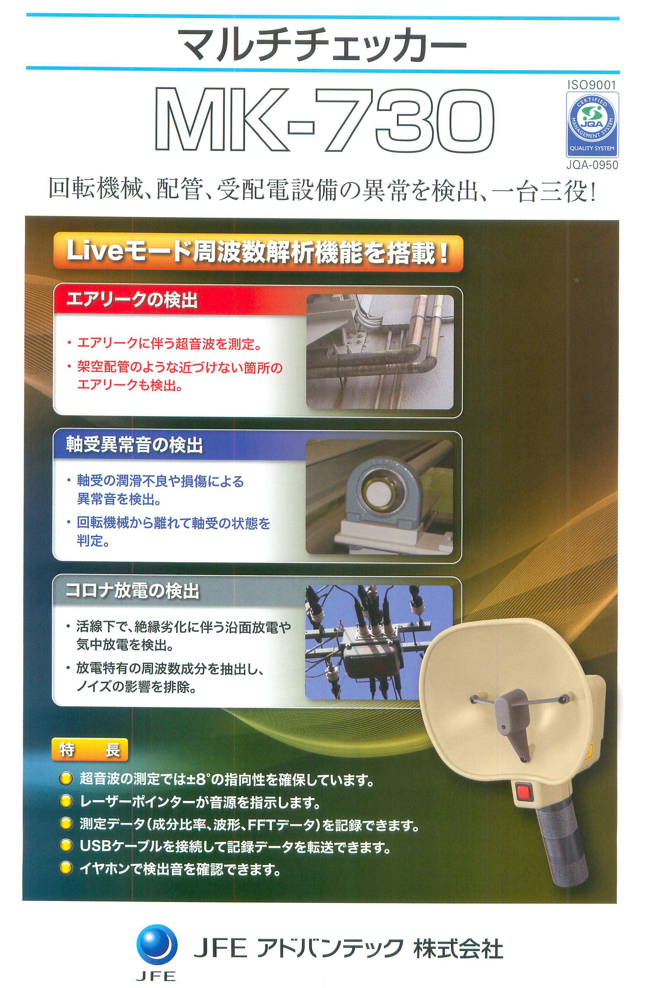 JFEアドバンテック株式会社 マルチチェッカーMK -730