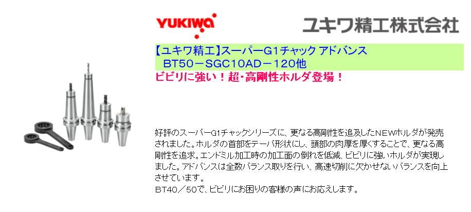 【ユキワ精工】スーパーG1チャック アドバンス  BT50-SGC10AD-120他 ビビリに強い!超・高剛性ホルダ登場!