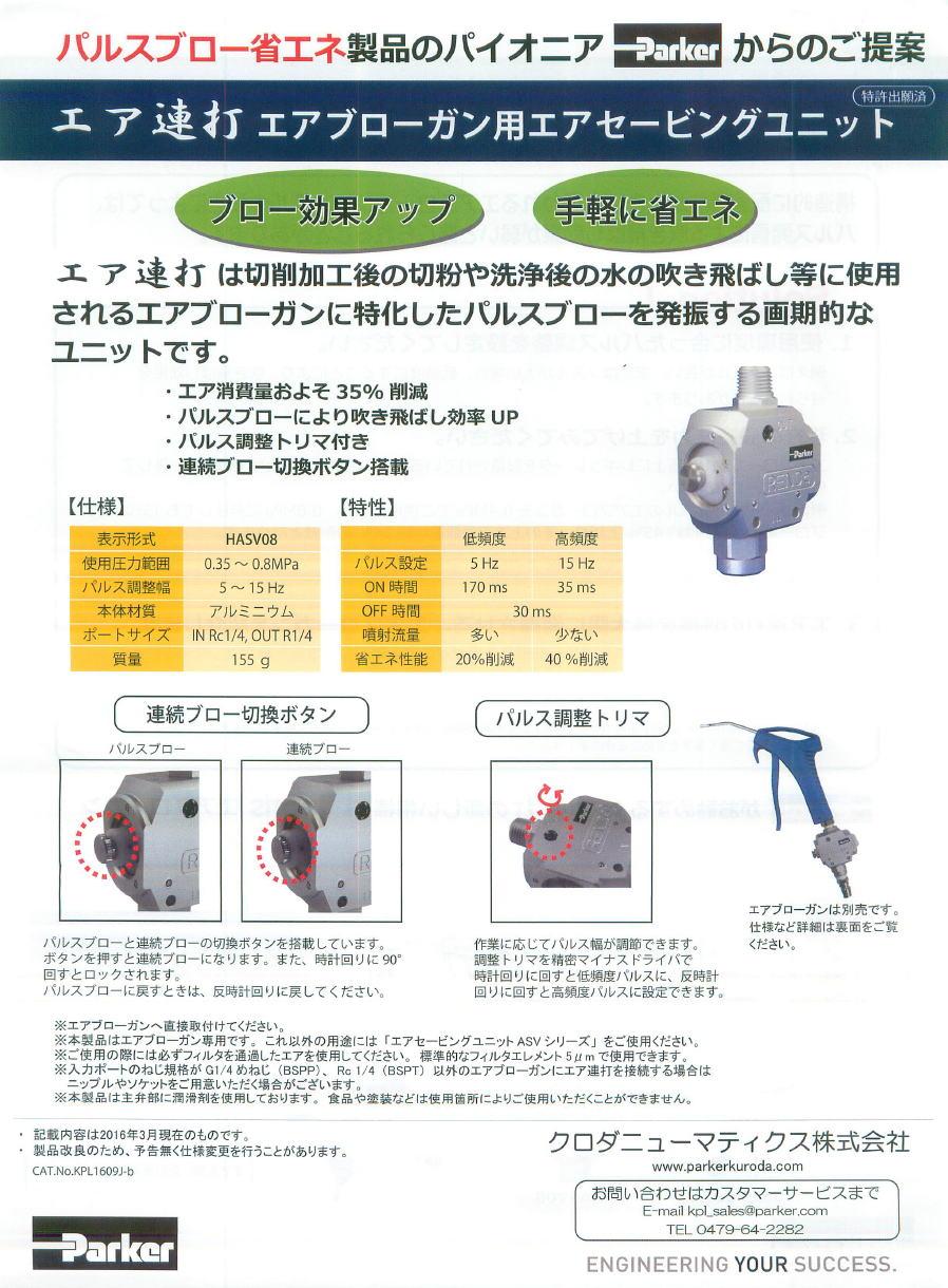 クロダニューマティクス エア連打エアブローガン用エアセービングユニット 06590013 + HASV08