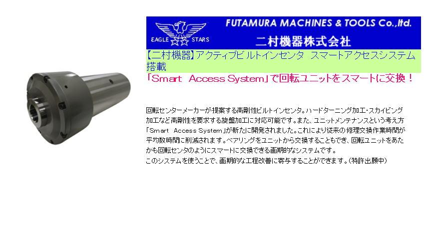 【二村機器】アクティブビルトインセンタ スマートアクセスシステム搭載