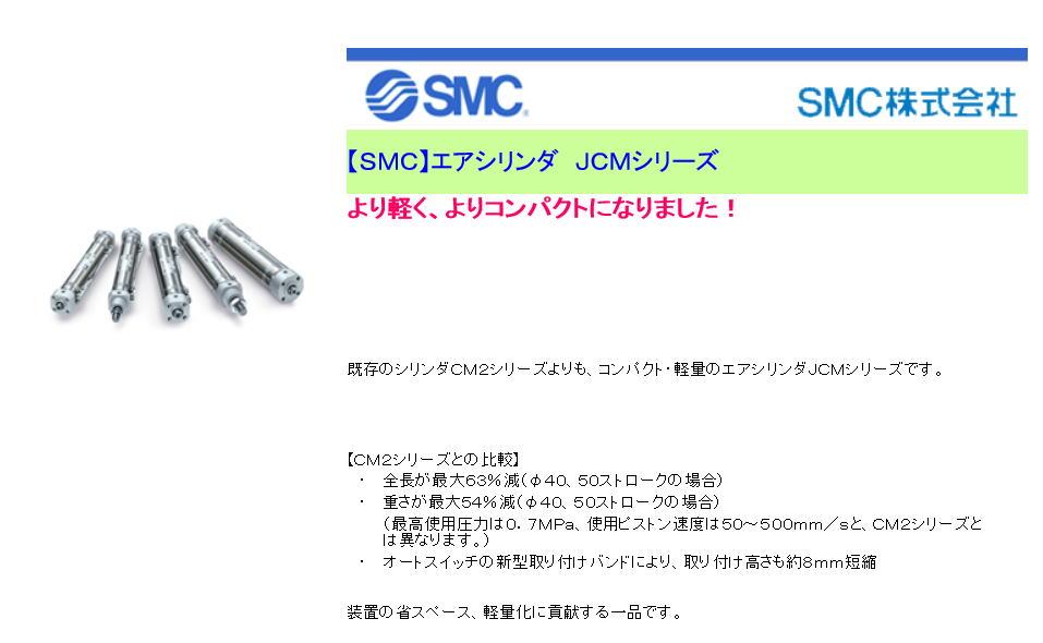 SMC エアシリンダ JCMシリーズ
