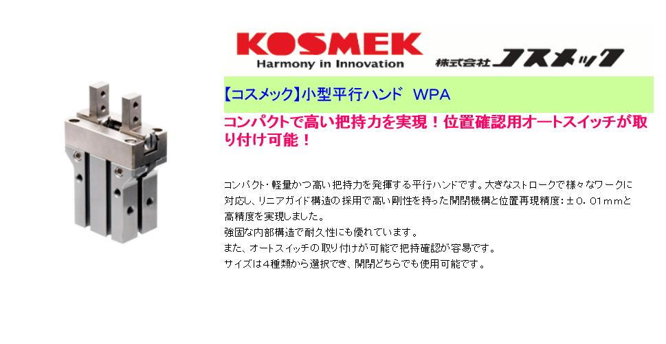 コスメック 小型平行ハンド WPA