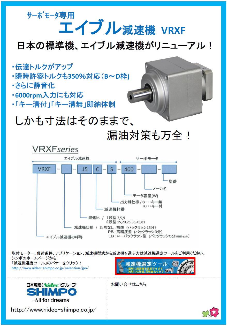 日本電産 SHIMPO サーボモータ専用 エイブル減速機 VRXF