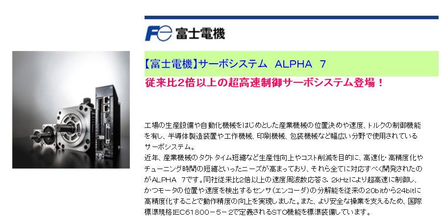 【富士電機】サーボシステム ALPHA 7