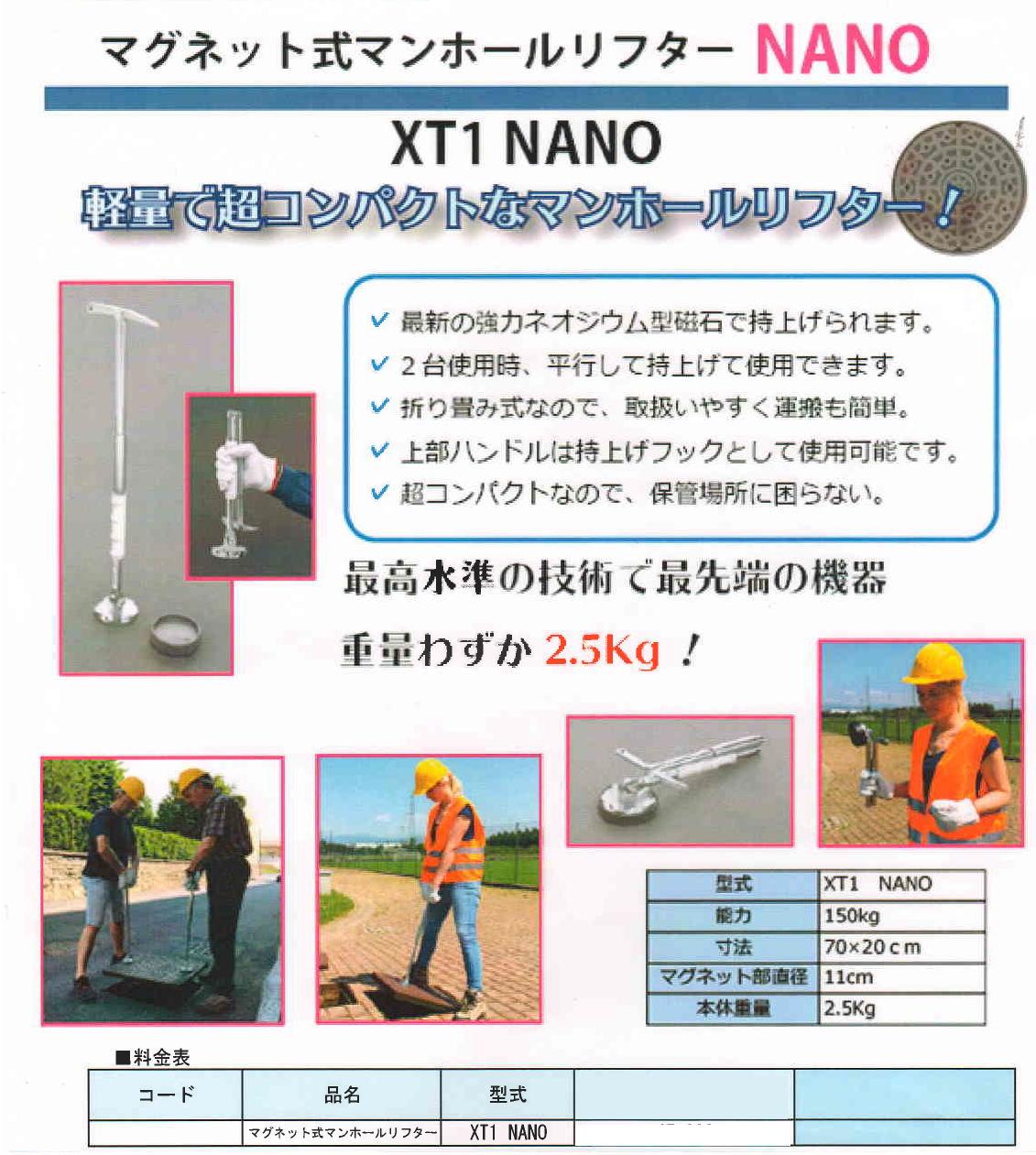 マグネット式マンホールリフター XT1 NANO
