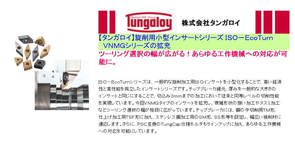 【タンガロイ】旋削用小型インサートシリーズ ISO-EcoTurn  VNMGシリーズの拡充