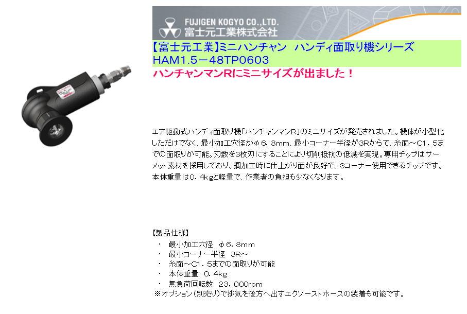【富士元工業】ミニハンチャン ハンディ面取り機シリーズ HAM1.5-48TP0603