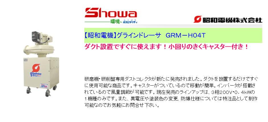 【昭和電機】グラインドレーサ GRM-H04T