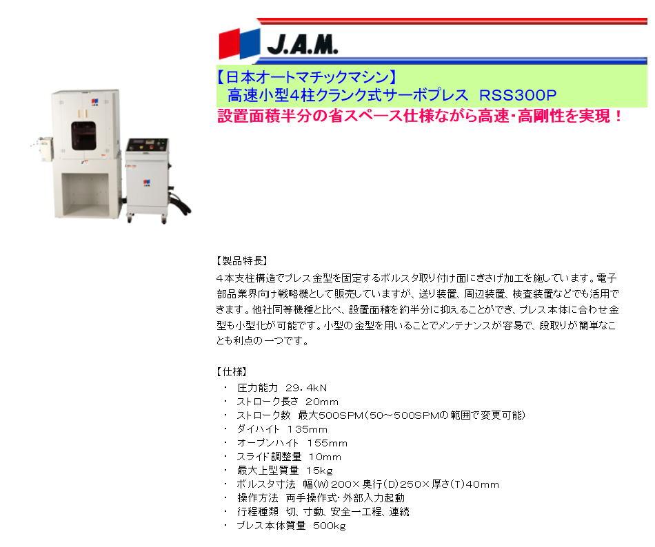 【日本オートマチックマシン】 高速小型4柱クランク式サーボプレス RSS300P