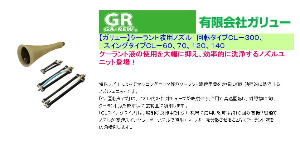 【ガリュー】クーラント液用ノズル 回転タイプCL-300、スイングタイプCL-60、70、120、140