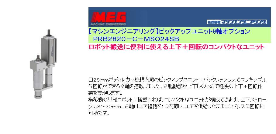 【マシンエンジニアリング】ピックアップユニットθ軸オプション PRB2820-C-MSO24SB
