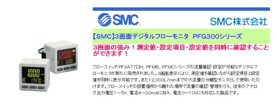 【SMC】3画面デジタルフローモニタ PFG300シリーズ