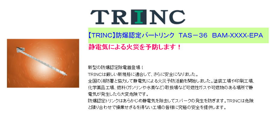 【TRINC】防爆認定バートリンク TAS-36 BAM-XXXX-EPA
