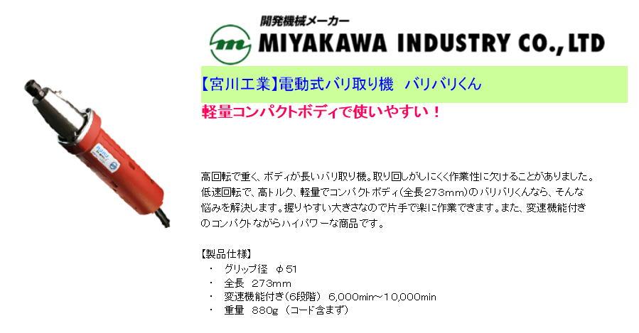 【宮川工業】電動式バリ取り機 バリバリくん 軽量コンパクトボディで使いやすい!