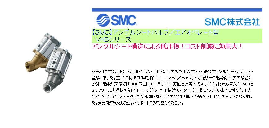 【SMC】アングルシートバルブ/エアオペレート型  VXBシリーズ