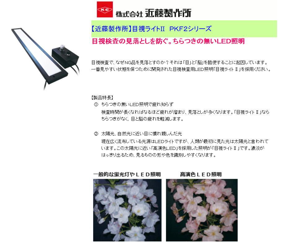 【近藤製作所】目視ライトⅡ PKF2シリーズ