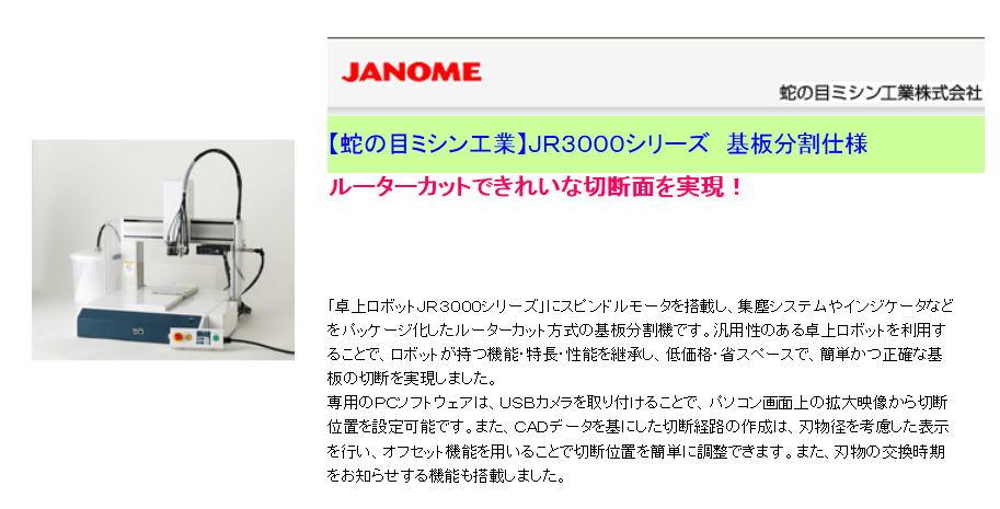 【蛇の目ミシン工業】JR3000シリーズ 基板分割仕様