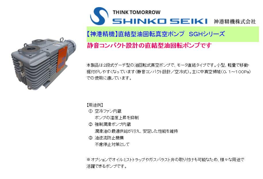 【神港精機】直結型油回転真空ポンプ SGHシリーズ